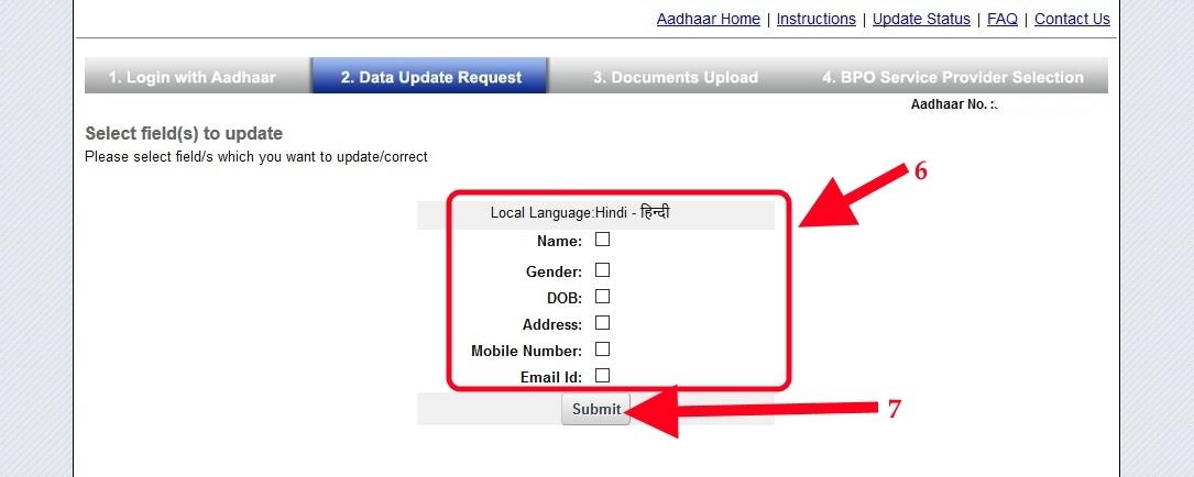 Aadhar card update Login