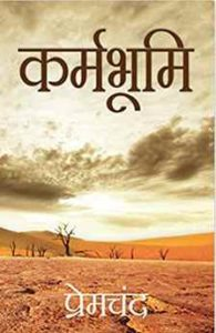 karmbhumi-munshi premchand-best hindi novels